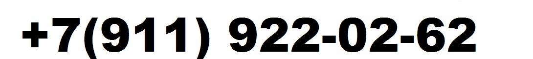 Позвонить +7 (911) 922-02-62